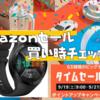 【速報】HUAWEI Watch GT2e 46mm|Amazonセール買い時チェッカー