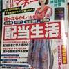 日経マネー10月号は充実の内容「配当生活入門」!雑誌を熟読するって珍しいかも。