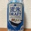 北海道 網走ビール 流氷ドラフト