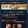 【モンスト】アントニオ猪木降臨!〜1、2、3、だー!!!がモンストに!?〜