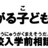 外国人向け小・中学校入学前相談会 1月26日開催 ‼