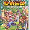 聖剣伝説2のために聖剣伝説コレクションを購入