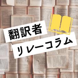 「常識力」を鍛える【翻訳者リレーコラム】