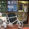 自転車通勤始めます。