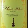 これぞ定番練習本「ウクレレメソッド」 そして mizutamari という曲