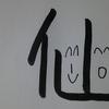 今日の漢字869は「仙」。宮城と言えば杜の都仙台