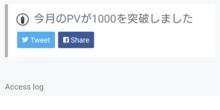 はてなブログが「今月のPVが1000を突破しました」と通知してきた
