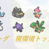 【スーパーリーグ】アロー杯 ポケモン使用率ランキング!