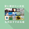 【夏に聴きたい洋楽】私的 おすすめ名盤 15選