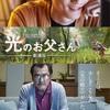 映画「ファイナルファンタジーXIV 光のお父さん」鑑賞(公開記念イベント)。
