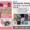 収録曲がヤバい!2月20日発売の『ニンテンドードリーム4月号』にSwitchコンピレーションアルバムが付属!