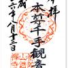 鉄舟寺の御朱印(静岡・清水区)〜山岡鉄舟と次郎長の「つながり」を探れ