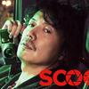 映画『SCOOP!』の無料動画