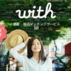 【マッチングアプリ】Withへの浮気心・・・~隣の芝生は青く見える....~