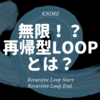 KNIME - 無限列車!? 終了条件まで無限回数繰り返すには?~Recursive Loop Start / End 再帰型ループ~
