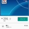 SIMなし赤ロム端末でも400円分Edy使えた!