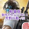 【荒野行動】Androidでもスムーズに!軽量版「荒野行動-AIR」がリリース!