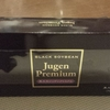 黒大豆ジュゲンプレミアム
