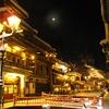 仙峡の宿 銀山荘(銀山温泉~山形県)①