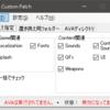 AVA フォント・サウンド・UI仕様等変更方法