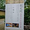 京都に行く。