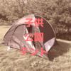 子供と公園に行くならワンタッチテントを持参する事をオススメします。