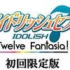 アイドリッシュセブン Twelve Fantasia!の予約特典と店舗特典を調べてみたよ【PSVita乙女ゲーム】