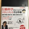 2017年おすすめ手帳は行動学手帳と神崎恵のスケジュールブックで悩んでいるその①