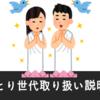 さとり世代の取り扱い説明書【さとり世代の特徴25個を徹底紹介!】