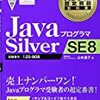 Oracle Java Silverを受験してきました。