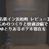 【名鉄イン浜松町 レビュー】広めのつくりと快適設備でゆとりあるホテル滞在を