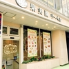 【東京都:新宿】果実園リーベル 喫茶店モーニング編