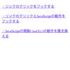 UIWebViewでリンクをクリックされたときのデフォルト動作を変更する