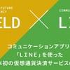 仮想通貨決済サービス「SHIELD LINE WALLET」発表される
