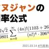 ラマヌジャンの円周率公式