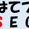 ローカル流入を狙ったSEOをしてみよう!〜はてなブログでアクセスアップするための練習物語〜