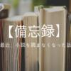 【備忘録】最近、小説を読まなくなった話