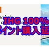 IHG ポイント購入100%ボーナス延長