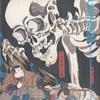 『江戸妖怪大図鑑』