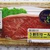 安い牛肉を特上サーロインにする技!50度の湯に5分漬けてみよ