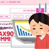 アフィリエイター死亡確定!?楽天市場のアフィリエイト料率変更で阿鼻叫喚!?