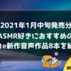 ASMR好きにおすすめのDLsite新作音声作品8本を紹介!【2021年1月中旬発売分】