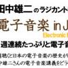 細野晴臣さんが帯を書いている「電子音楽 IN  JAPAN」