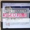 ブログ運営10カ月目で初SEO対策!初心者卒業したい!!