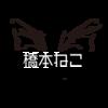 【橋本ねこ】アレンジ・ミックス:hello. -daybreak mix- / こらた(just kidding)