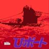 映画8.『U・ボート』(1)潜水艦の戦闘の原風景