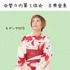 【人気ランキング】 7月、夏のSTARTは・・夏らしい爽やか浴衣が人気!