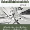 再エネ推進と電力ネットワークの変化を読み解いた一冊