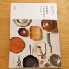 日野明子『台所道具を一生ものにする手入れ術: 作り手25人に教わる、使い込んでいくことの魅力』