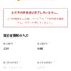relux iOSアプリに Material Design 風のフォームを導入